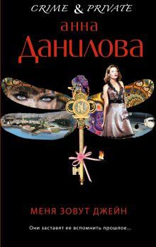 Данилова А.В. - Меня зовут Джейн обложка книги