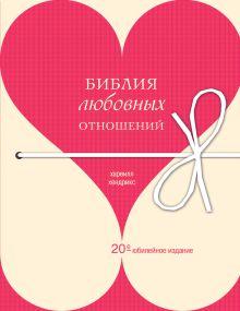 Хендрикс Х. - Библия любовных отношений обложка книги