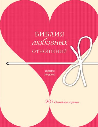 Библия любовных отношений Хендрикс Х.