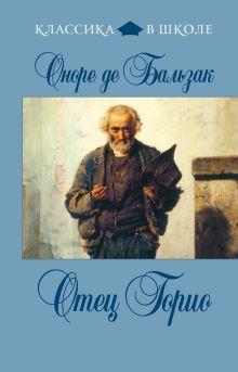 Отец Горио обложка книги