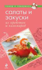 Салаты и закуски из креветок и кальмаров