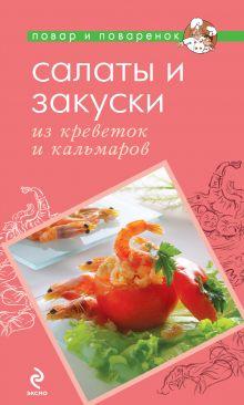 - Салаты и закуски из креветок и кальмаров обложка книги