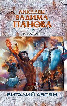 Панов В.Ю., Абоян В.Э. - Ипостась обложка книги