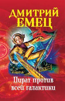 Емец Д.А. - Пират против всей галактики обложка книги