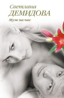 Обложка Муж на час Светлана Демидова