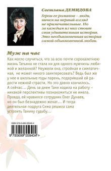 Обложка сзади Муж на час Светлана Демидова