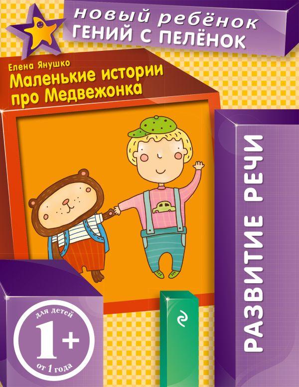 1+ Маленькие истории про Медвежонка Янушко Е.А.