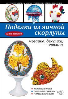 Зайцева А.А. - Поделки из яичной скорлупы: мозаика, декупаж, квилинг обложка книги