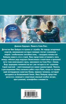 Обложка сзади Жестокая Земля: Двойная тень Антон Грановский