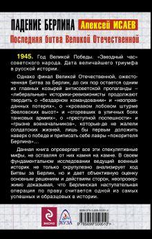 Обложка сзади Падение Берлина. Последняя битва Великой Отечественной Алексей Исаев
