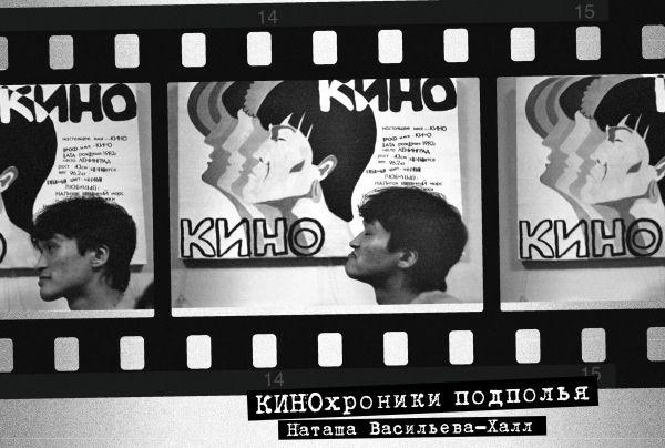 КИНОхроники подполья Васильева-Халл Н.