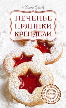 Печенье, пряники, крендели обложка книги