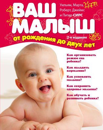 Ваш малыш от рождения до двух лет (новое оформление) Сирс М., Сирс У.