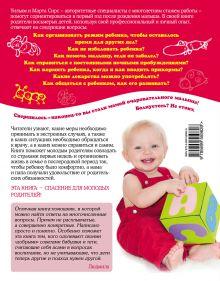 Обложка сзади Ваш малыш от рождения до двух лет Марта, Уильям, Роберт, Джеймс Сирс