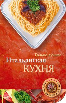 Обложка Итальянская кухня