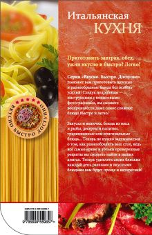 Обложка сзади Итальянская кухня