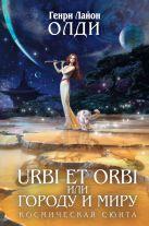 Олди Г.Л. - URBI ET ORBI или Городу и миру' обложка книги
