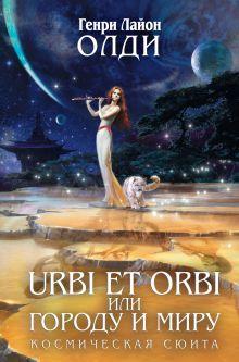Олди Г.Л. - URBI ET ORBI или Городу и миру обложка книги