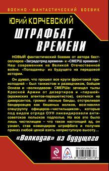 Обложка сзади Штрафбат времени. «Волкодав» из будущего Юрий Корчевский