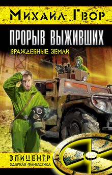 Прорыв выживших. Враждебные земли обложка книги