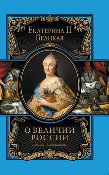 О величии России. Из «Особой тетради» великой императрицы