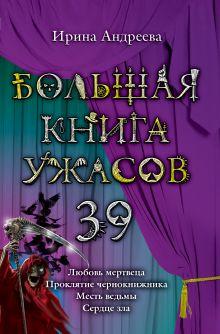 Андреева И.В. - Большая книга ужасов. 39 обложка книги