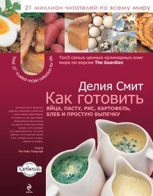 Как готовить яйца, пасту, рис, картофель, хлеб и простую выпечку обложка книги
