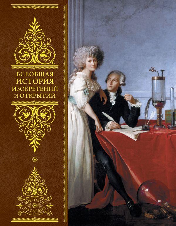 Всеобщая история изобретений и открытий (новое оформление)
