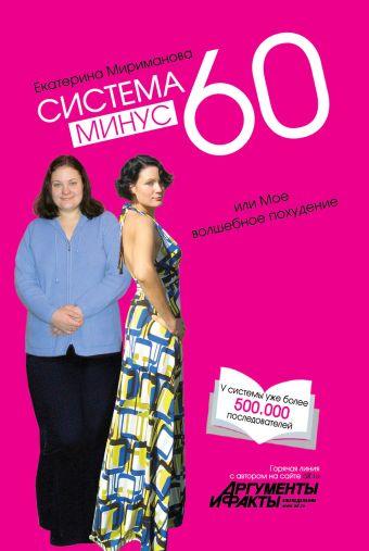 Дневники Худеющих На Диеты Минус 60. Диета «Минус 60»: вы можете есть все и худеть!