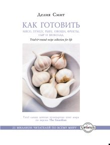 - Как готовить мясо, птицу, рыбу, овощи, фрукты, сыр и шоколад обложка книги