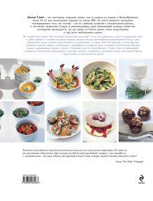 Обложка сзади Как готовить мясо, птицу, рыбу, овощи, фрукты, сыр и шоколад