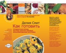 - Как готовить праздничные блюда, быстрые закуски, бобовые, консервированные заготовки обложка книги