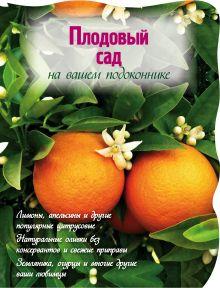 - Плодовый сад на вашем подоконнике обложка книги