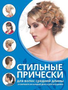Шульженко Е.Г. - Стильные прически для волос средней длины обложка книги