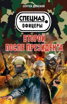 Донской С.Г. - Второй после президента обложка книги