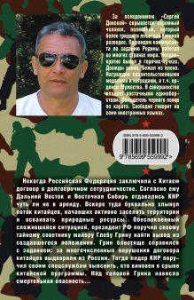 Обложка сзади Второй после президента Сергей Донской