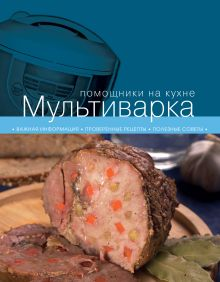 - Мультиварка обложка книги