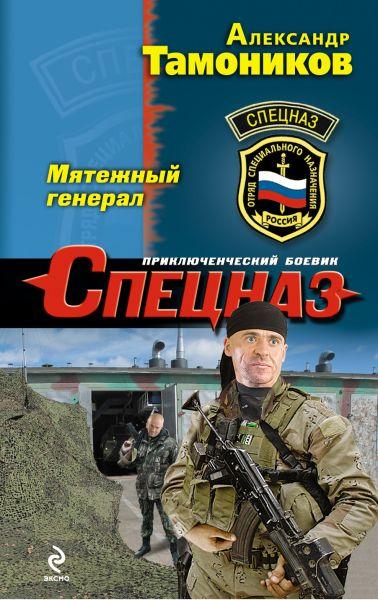 Мятежный генерал