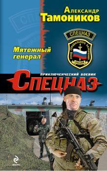 Тамоников А.А. - Мятежный генерал обложка книги