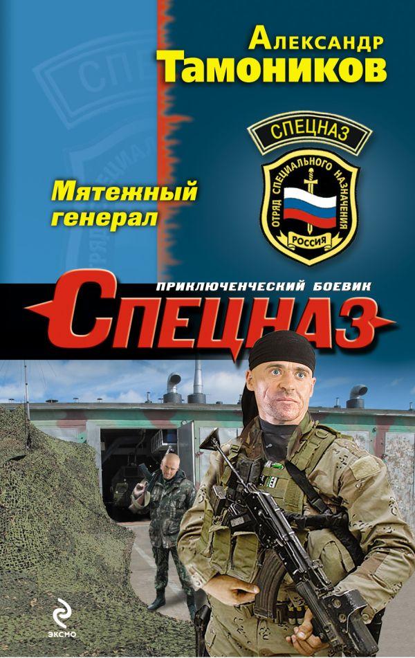 Мятежный генерал Тамоников А.А.