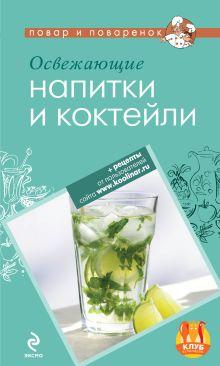 - Освежающие напитки и коктейли обложка книги