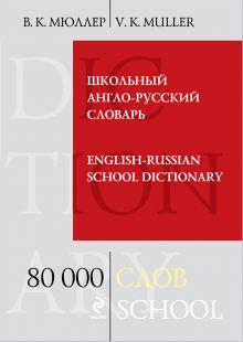 Мюллер В.К. - Школьный англо-русский словарь. 80 000 слов обложка книги