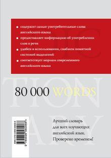 Обложка сзади Школьный англо-русский словарь. 80 000 слов В.К. Мюллер