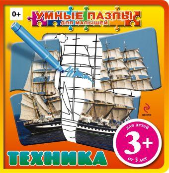 3+ Техника (с пазлами) Воробьева Ю.В.