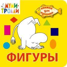 - 1+ Фигуры обложка книги