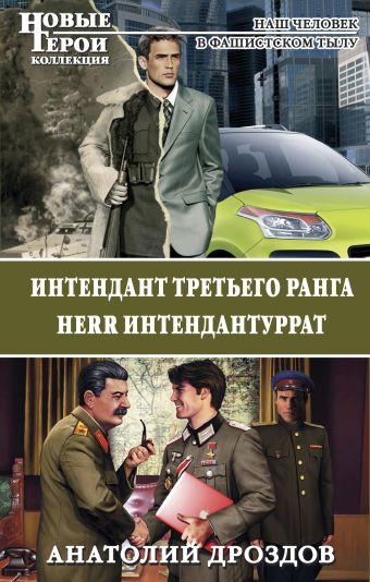 Интендант третьего ранга. Herr Интендантуррат Дроздов А.Ф.