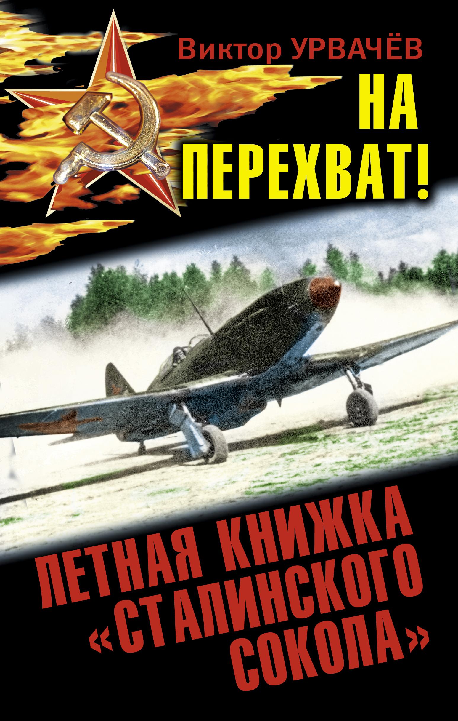 На перехват! Летная книжка «сталинского сокола»