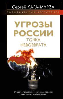 Угрозы России. Точка невозврата обложка книги