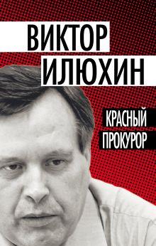 Красный прокурор обложка книги