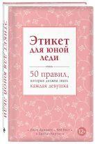 Бриджес Д., Вест К., Кертис Б. - Этикет для юной леди. 50 правил, которые должна знать каждая девушка' обложка книги